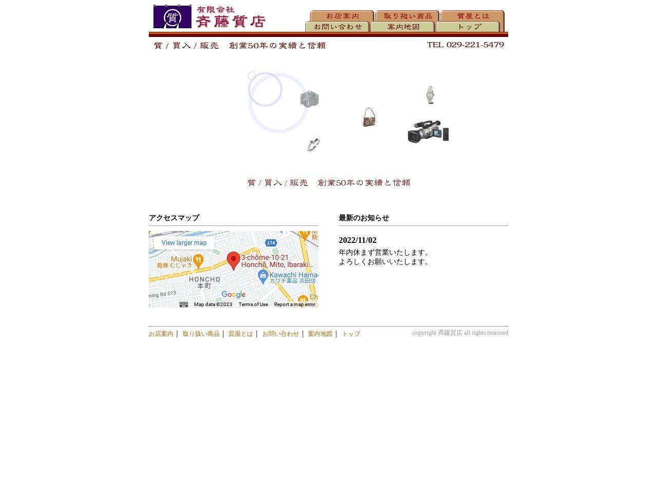 有限会社 斉藤質店|茨城県 水戸市 質店 カメラ 貴金属 宝石 和服 買取り