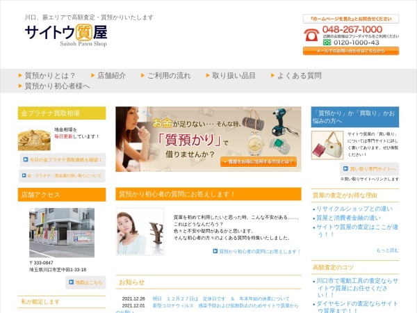 Screenshot of www.saitoh78.com