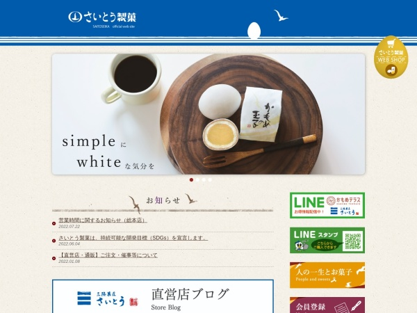 Screenshot of www.saitoseika.co.jp