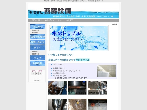 http://www.saitosetubi.com