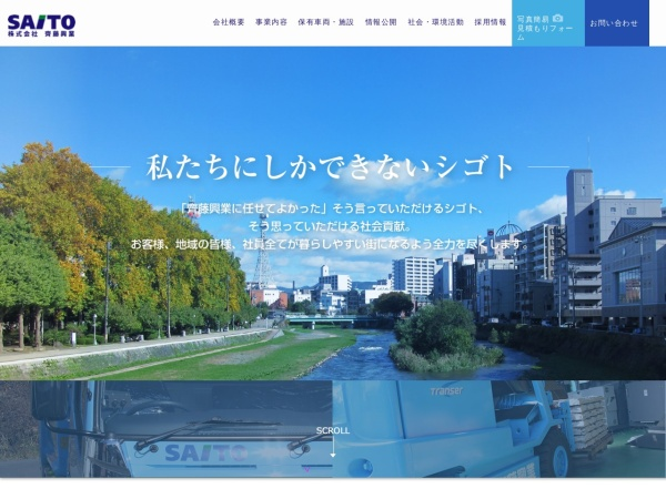 Screenshot of www.saitou-kougyou.jp