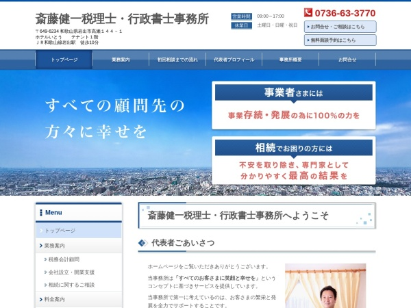 http://www.saitou-tax.jp/