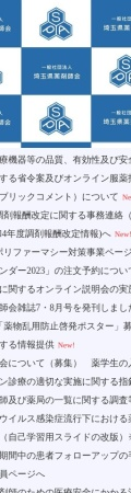 http://www.saiyaku.or.jp/