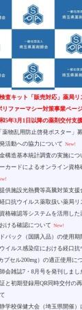 Screenshot of www.saiyaku.or.jp