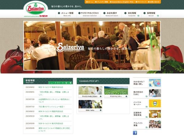 http://www.saizeriya.co.jp/