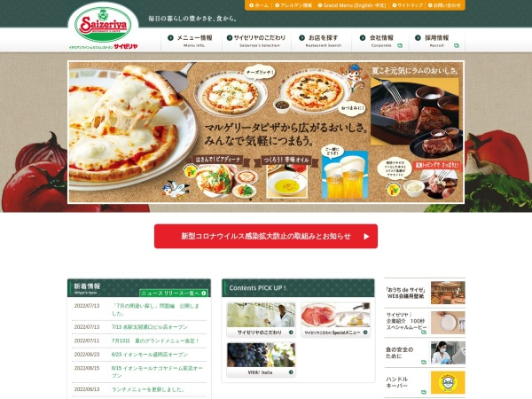 Screenshot of www.saizeriya.co.jp