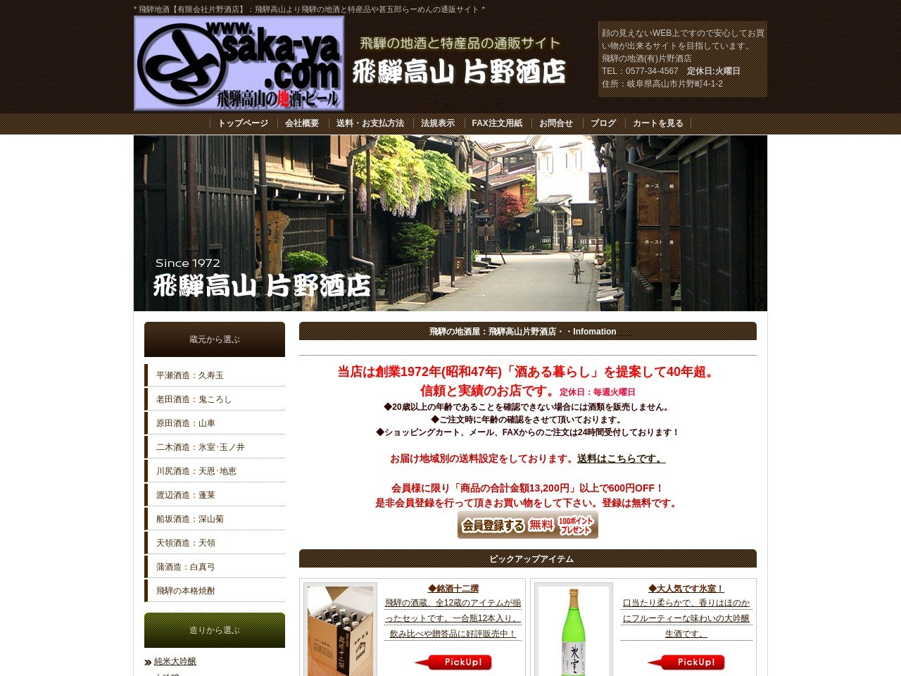 飛騨地酒【飛騨高山:片野酒店】飛騨高山の地酒と特産品、甚五郎らーめんの通販サイト