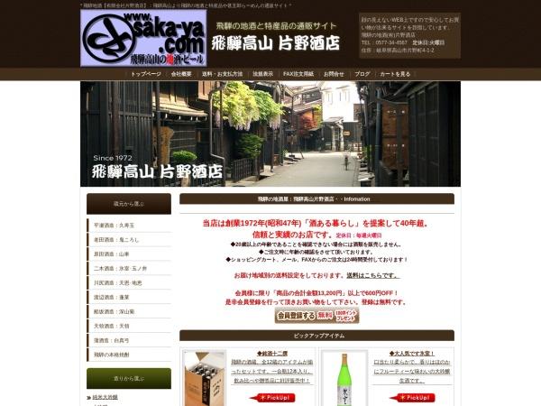 Screenshot of www.saka-ya.com