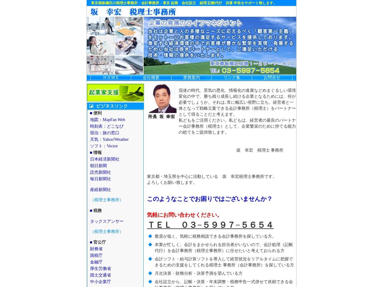 坂幸宏税理士事務所