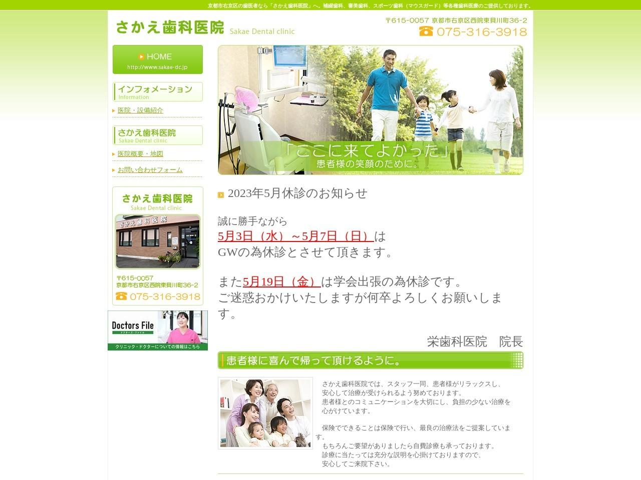 栄歯科医院 (京都府京都市右京区)