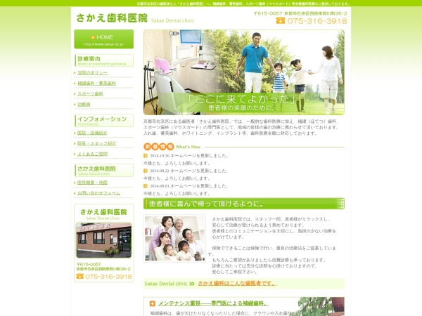 http://www.sakae-dc.jp