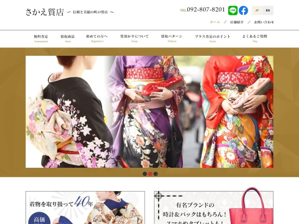 Screenshot of www.sakae78.com