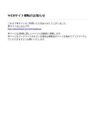 Screenshot of www.sakaeminami.com