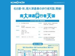http://www.sakaeminami.jp/walkstreet/