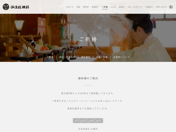Screenshot of www.sakaenoyashiro.or.jp