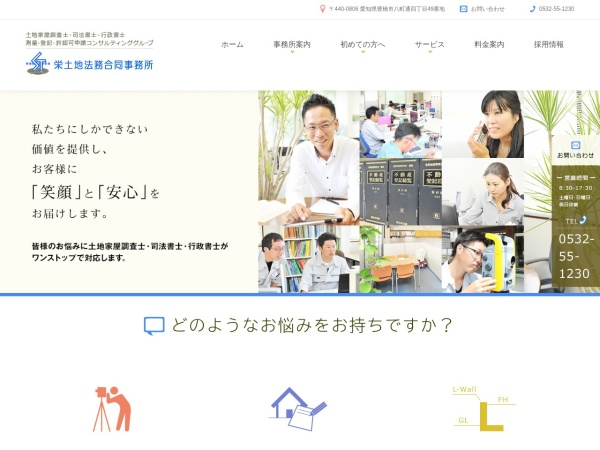 Screenshot of www.sakaetochi.co.jp