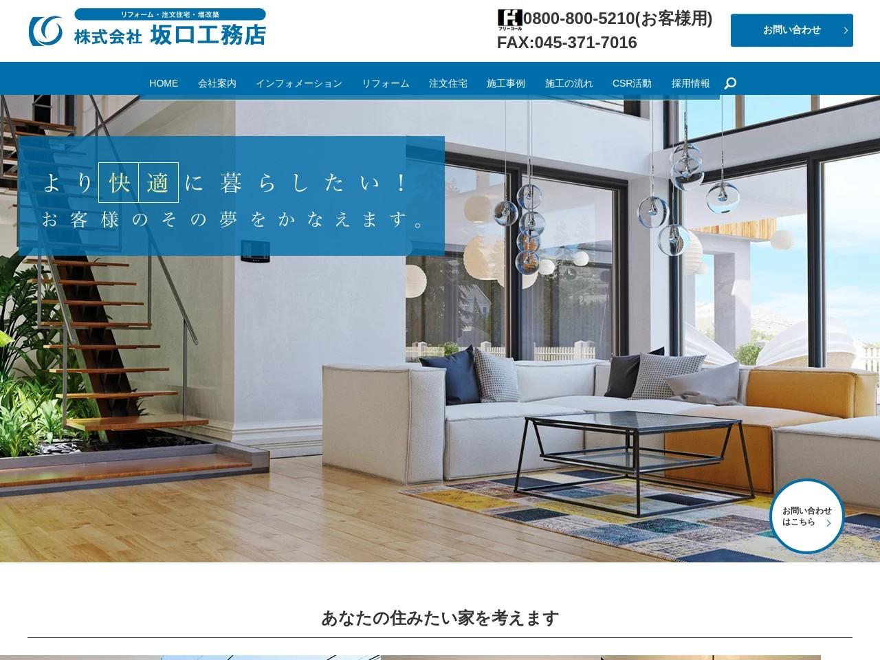 株式会社坂口工務店