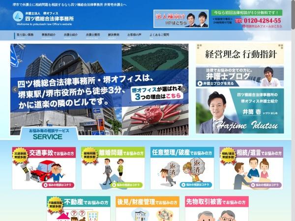 Screenshot of www.sakai-higashi-law.com