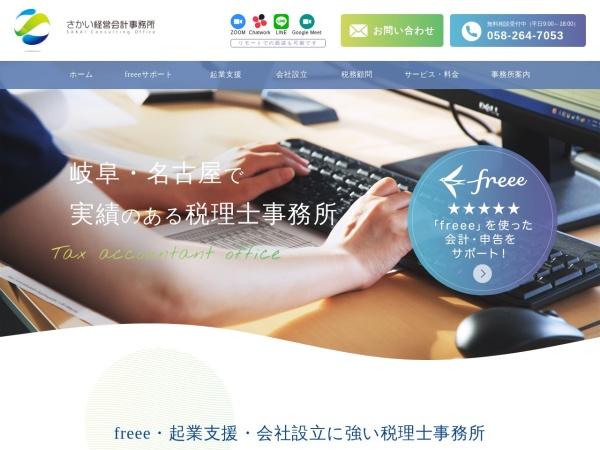 Screenshot of www.sakai-keiei.com