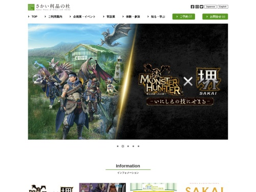 Screenshot of www.sakai-rishonomori.com