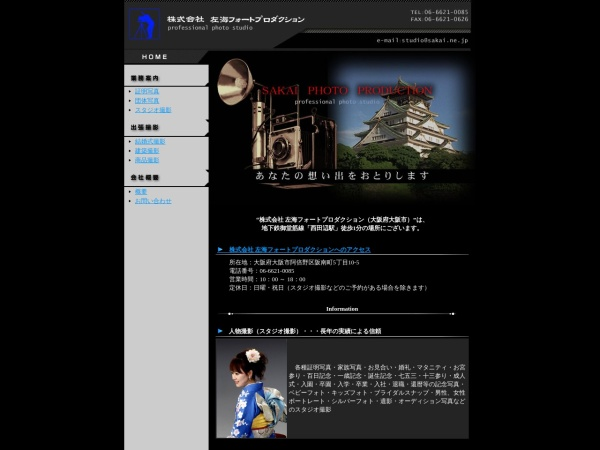 Screenshot of www.sakai.ne.jp