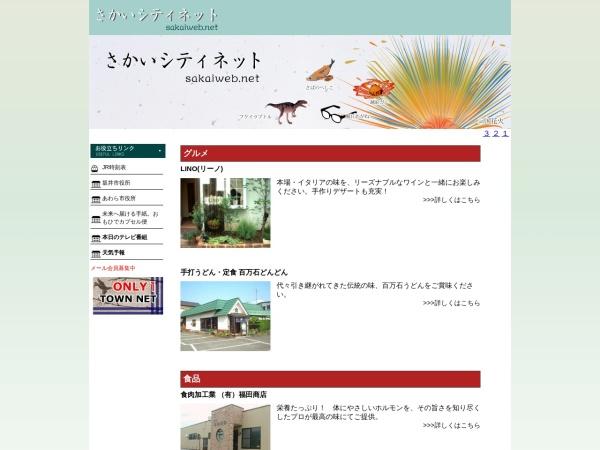 Screenshot of www.sakaiweb.net