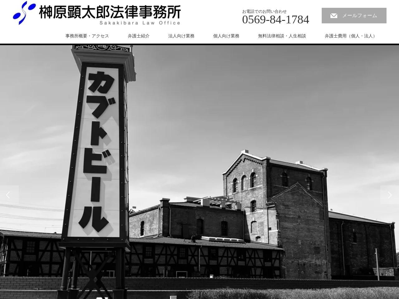榊原顕太郎法律事務所