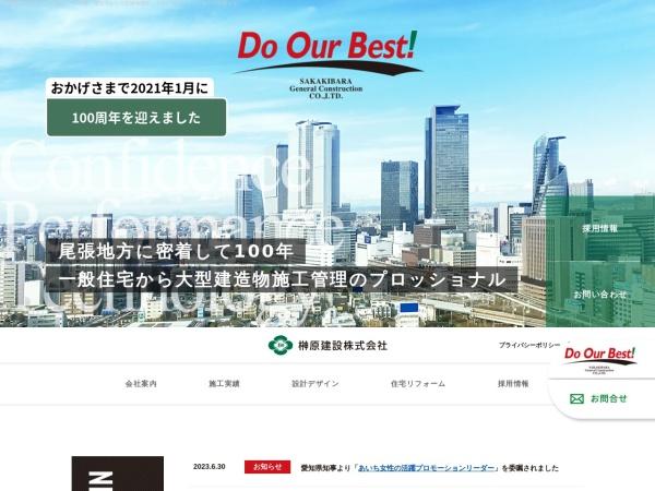 Screenshot of www.sakakibara-cons.co.jp
