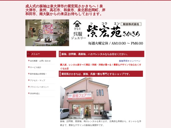 Screenshot of www.sakakichi.com