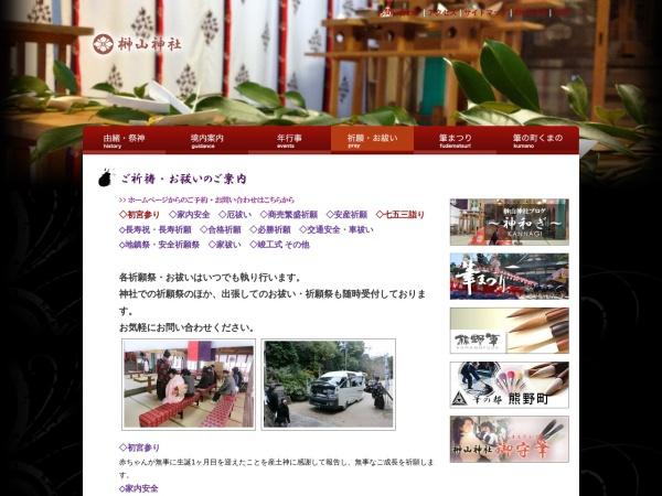 Screenshot of www.sakakiyama.jp