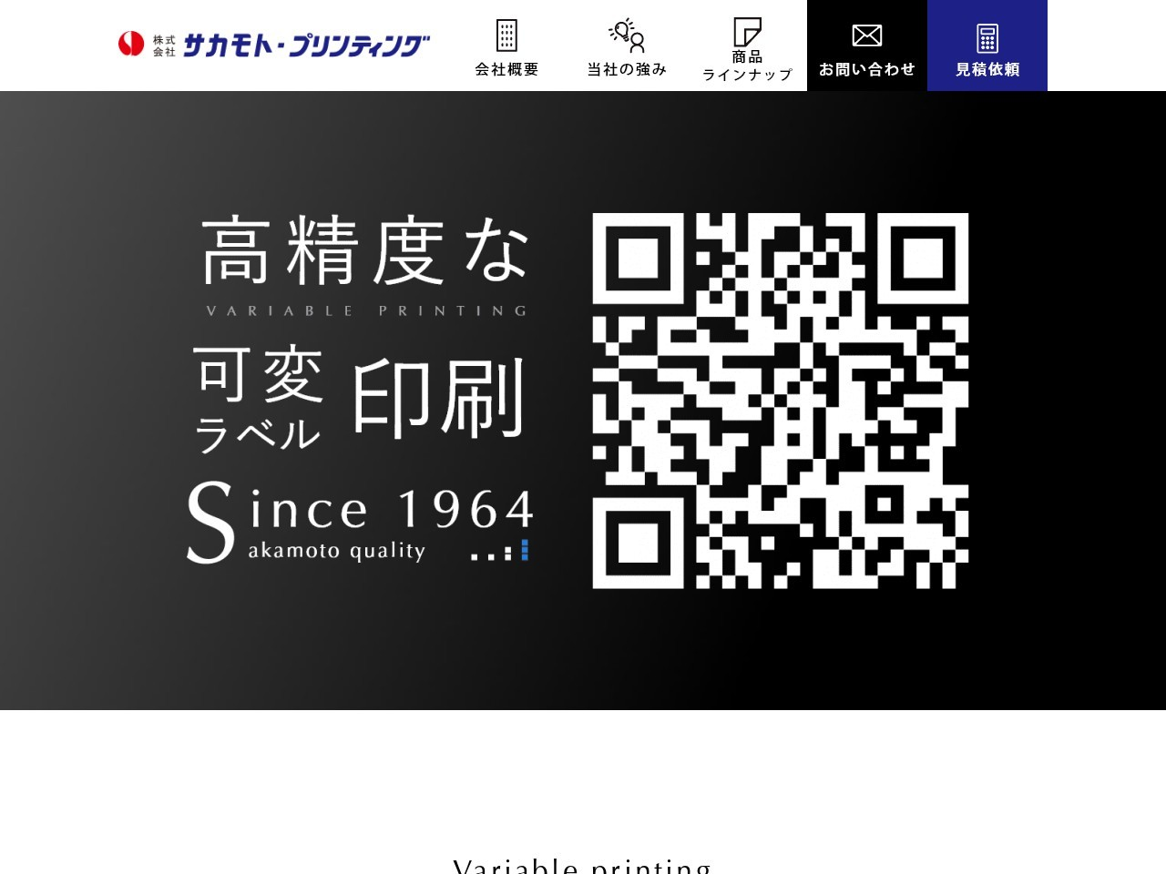 バーコードラベル・可変ラベル印刷の(株)サカモトプリンティング