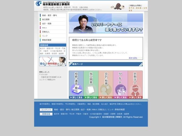 Screenshot of www.sakamoto-zeirisi.com