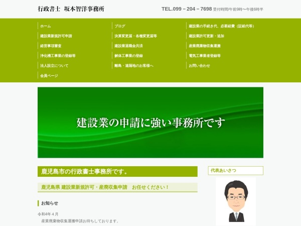 Screenshot of www.sakamotoji.jp