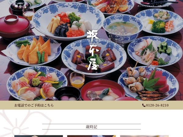 Screenshot of www.sakamotoya.co.jp