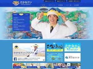 http://www.sakanakun.com/