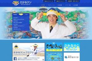 Screenshot of www.sakanakun.com