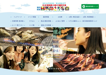 Screenshot of www.sakanamachi.info