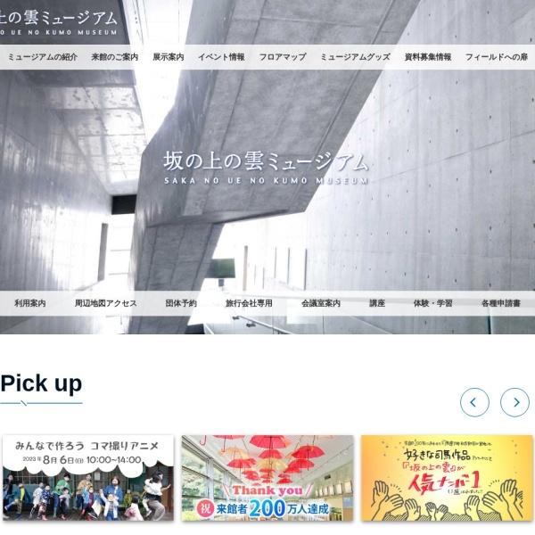 http://www.sakanouenokumomuseum.jp/