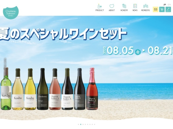 Screenshot of www.sakaoriwine.com