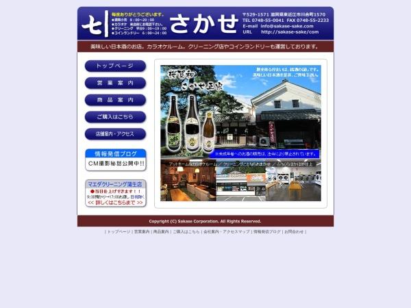 Screenshot of www.sakase-sake.com