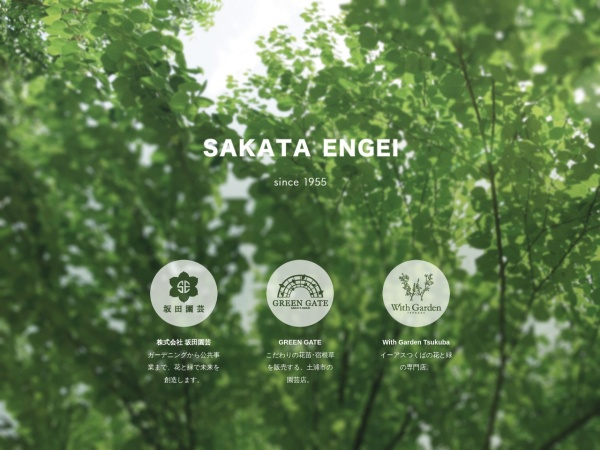 Screenshot of www.sakataengei.co.jp