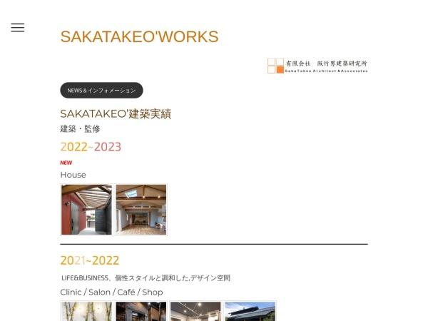 Screenshot of www.sakatakeo.com