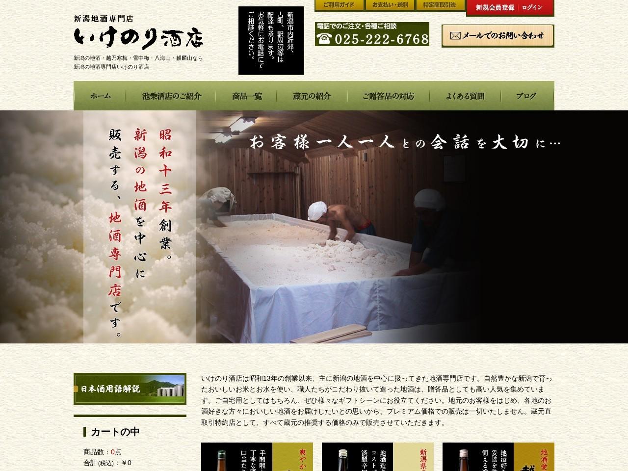 いけのり酒店 - 越乃寒梅・雪中梅・八海山・麒麟山・新潟のお酒