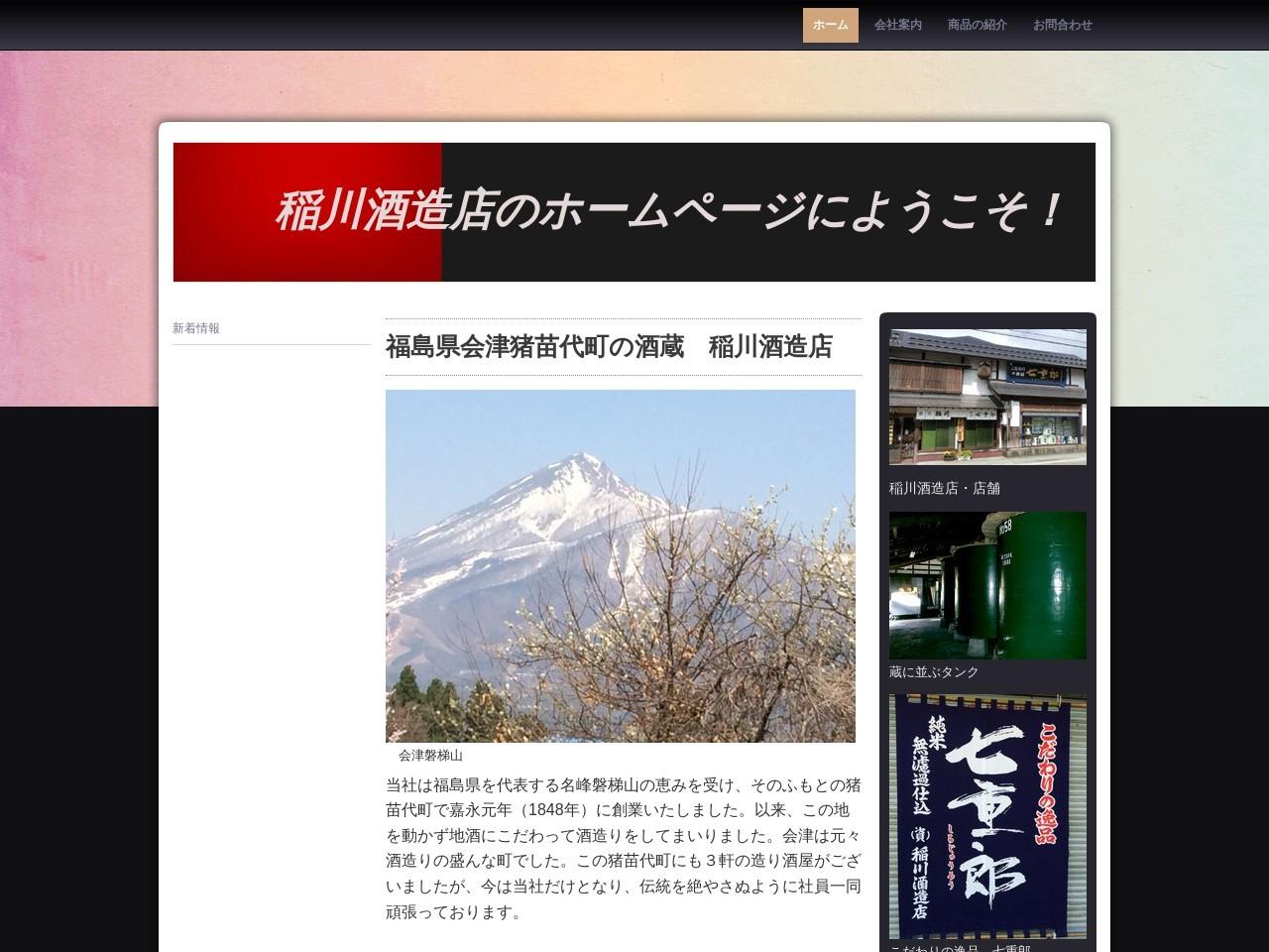 稲川酒造店 会津の銘酒 七重郎 - 160年以上の歴史を持つ酒蔵 稲川 七重郎