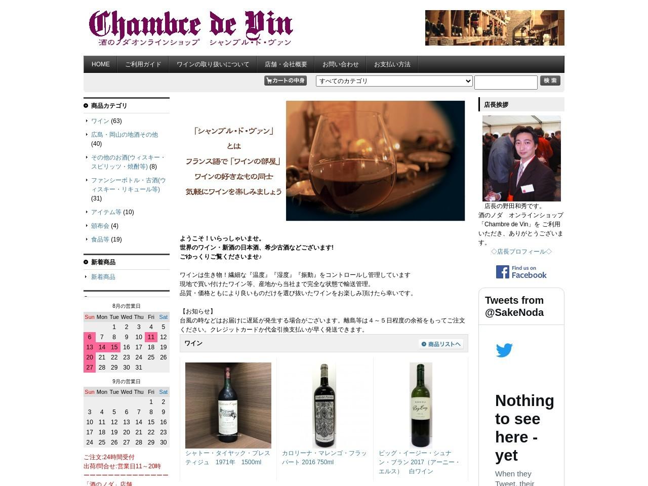 Chambre de Vin