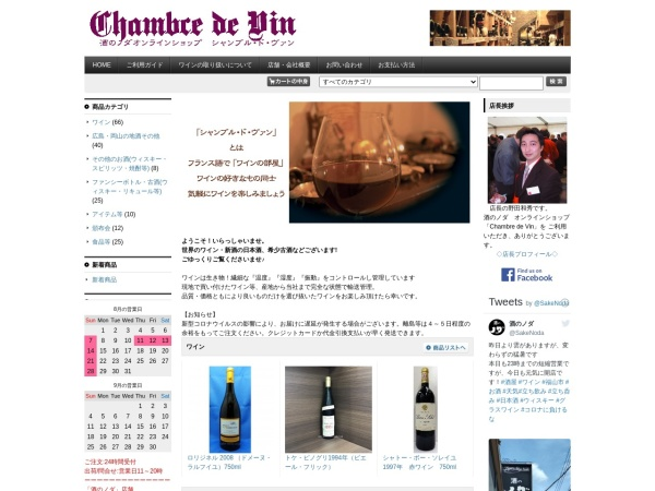 Screenshot of www.sake-noda.co.jp