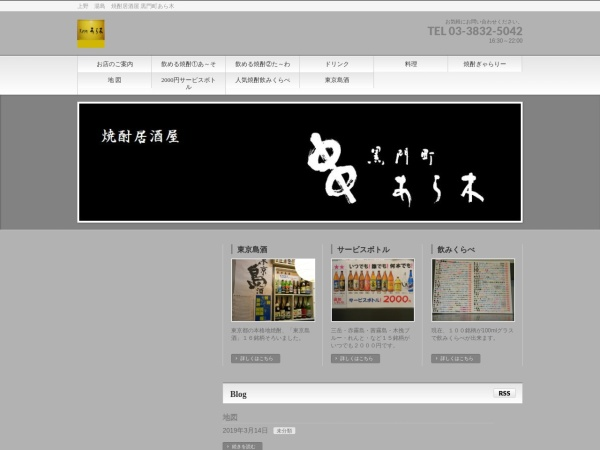 http://www.sakearaki.com