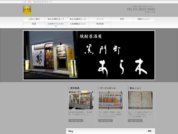Screenshot of www.sakearaki.com