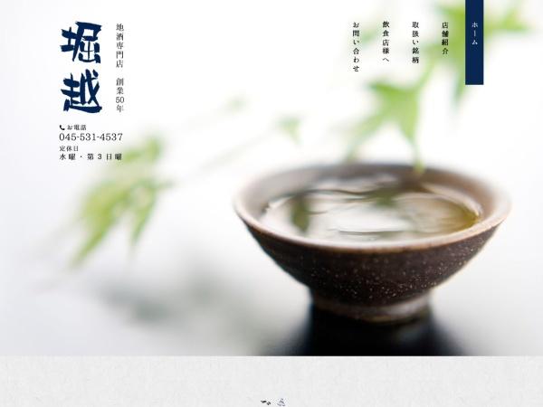 Screenshot of www.sakehorikoshi.com