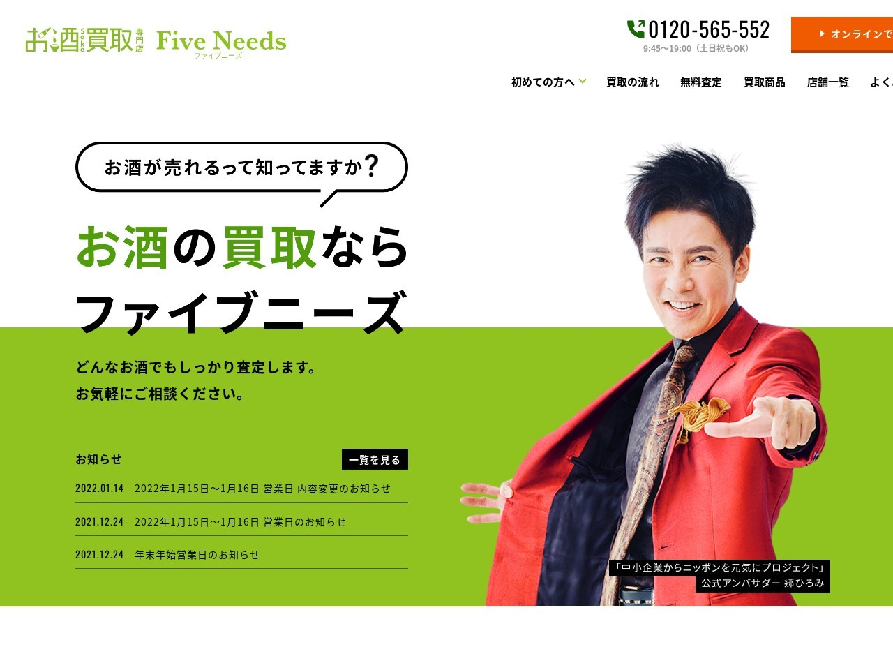高価買い取り査定・お酒買取専門店ファイブニーズ